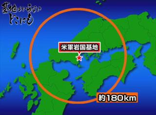 岩国基地から180キロ圏内の地図