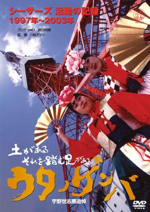 DVD『ウタノゲンバ』