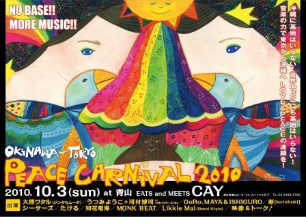 『沖縄〜東京 ピースカーニバル2010』フライヤー