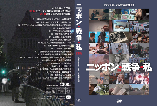 『ニッポン・戦争・私 2015』DVDw500.jpg