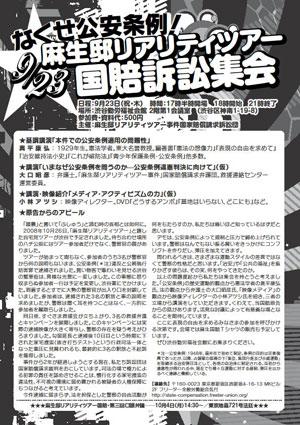 『なくせ公安条例! 9.23麻生邸リアリティツアー国賠訴訟集会』