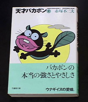 竹書房版 第7巻