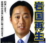 fukuda_poster-01s.jpg