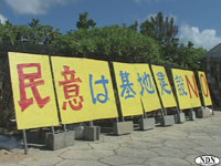 辺野古テント村