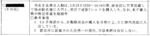 jdf10meisai-T.jpg