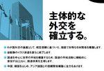 minshu_manifesto.jpg