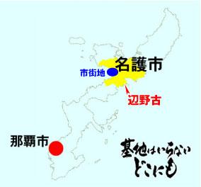 nago-henoko.jpg
