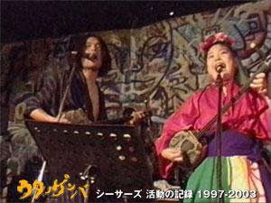 『【ウタノゲンバ】 シーサーズ 活動の記録 1997-2003』より