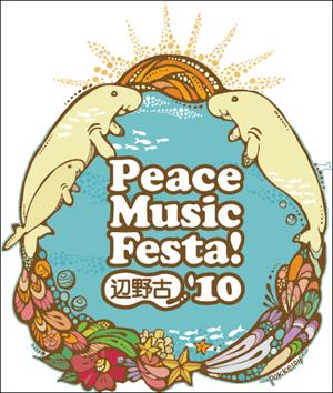 Peace Music Festa!辺野古2010