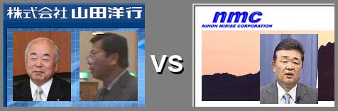 yamada_vs_miraizu.jpg